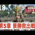 yt-18282-八っ子games戦国無双~真田丸~#18(第五章-慟哭・景勝救出戦)